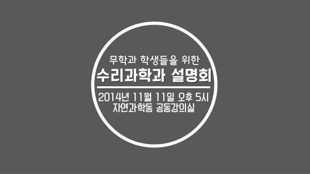 무학과학생들을위한  수리과학과설명회  2014년11월11일오후5시  자연과학동공동강의실
