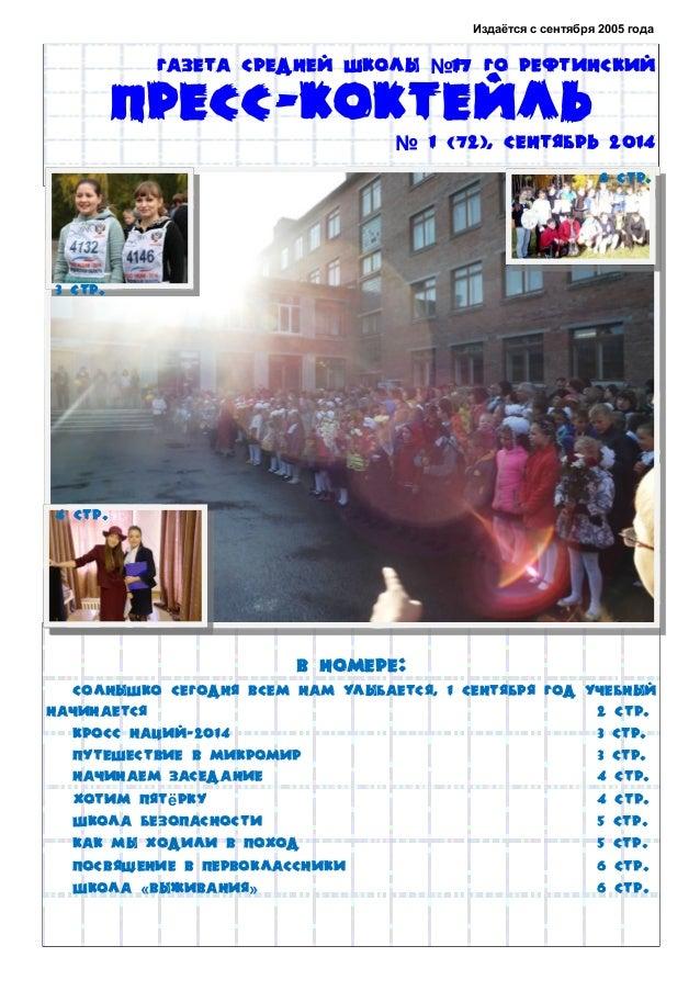 Издаётся с сентября 2005 года  В номере:  Солнышко сегодня всем нам улыбается, 1 сентября год учебный начинается 2 стр.  К...