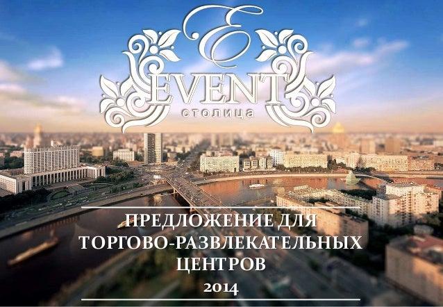ПРЕДЛОЖЕНИЕ ДЛЯ  ТОРГОВО-РАЗВЛЕКАТЕЛЬНЫХ  ЦЕНТРОВ  2014
