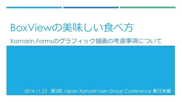 2014.11.22 第2回Japan XamarinUser Group Conference 東日本編  Xamarin.Formsのグラフィック描画の考慮事項について  BoxViewの美味しい食べ方