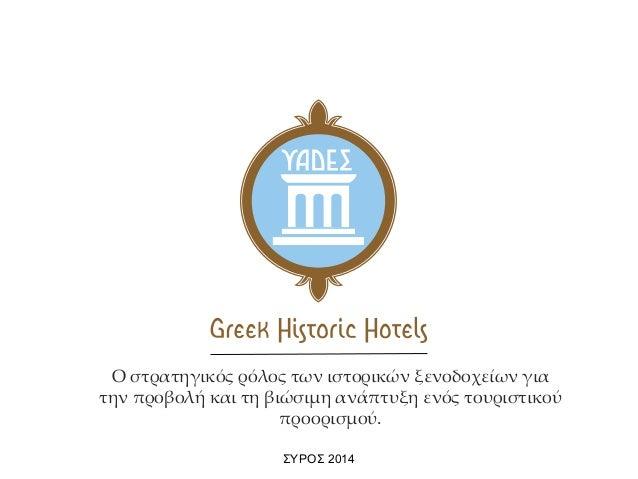Ο στρατηγικός ρόλος των ιστορικών ξενοδοχείων για  την 6ροβολή και τη βιώσι9η ανά6τυξη ενός τουριστικού  6ροορισ9ού.!  ΣΥΡ...