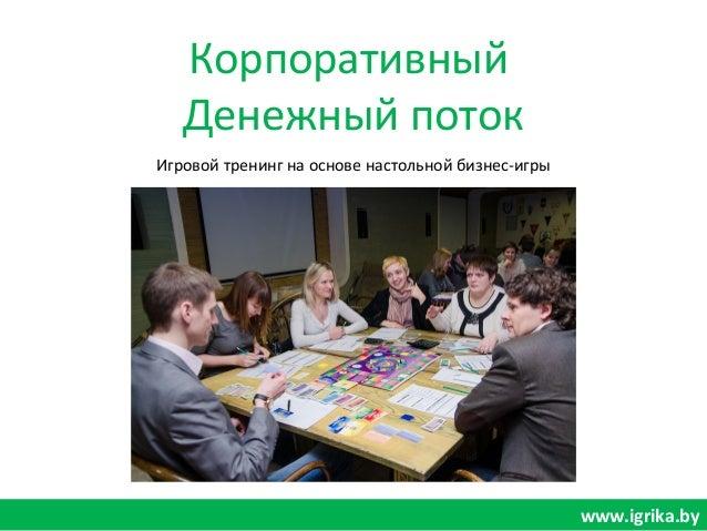 Корпоративный  Денежный поток  Игровой тренинг на основе настольной бизнес-игры  www.igrika.by