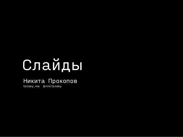 Слайды Никита Прокопов tonsky.me @nikitonsky