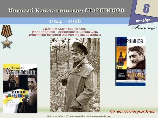Ко Николай Коннссттааннттииннооввиичч ССТТААРРШШИИННООВВ  1924 – 1998  6  90 лет со дня рождения  Русский советский поэт, ...