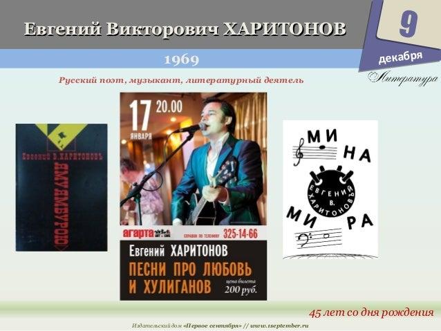 Евгений ВВииккттооррооввиичч ХХААРРИИТТООННООВВ  1969  9  45 лет со дня рождения  Русский поэт, музыкант, литературный дея...