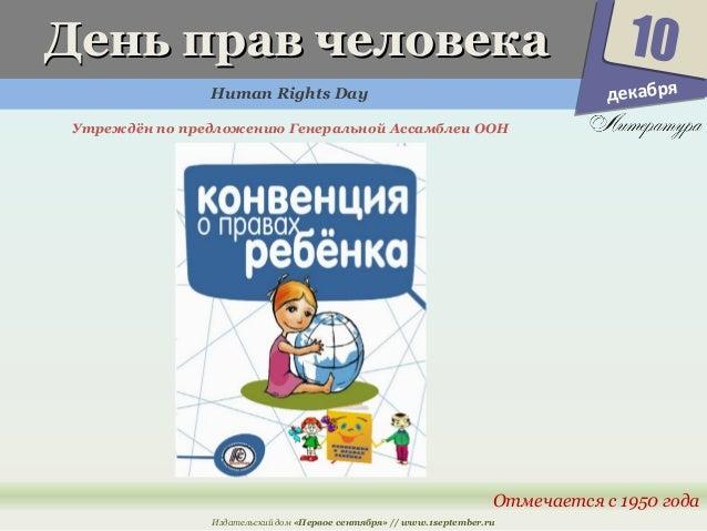 ДДеенньь ппрраавв ччееллооввееккаа  Human Rights Day  Утреждён по предложению Генеральной Ассамблеи ООН  10  Отмечается с ...