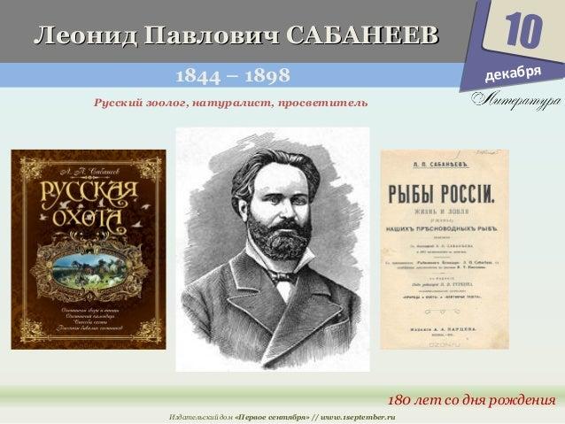 ЛЛееоонниидд ППааввллооввиичч ССААББААННЕЕЕЕВВ  1844 – 1898  10  180 лет со дня рождения  Русский зоолог, натуралист, прос...