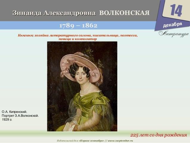 ЗЗииннааииддаа ААллееккссааннддррооввннаа ВОЛКОНСКАЯ  1789 – 1862  Княгиня; хозяйка литературного салона, писательница, по...