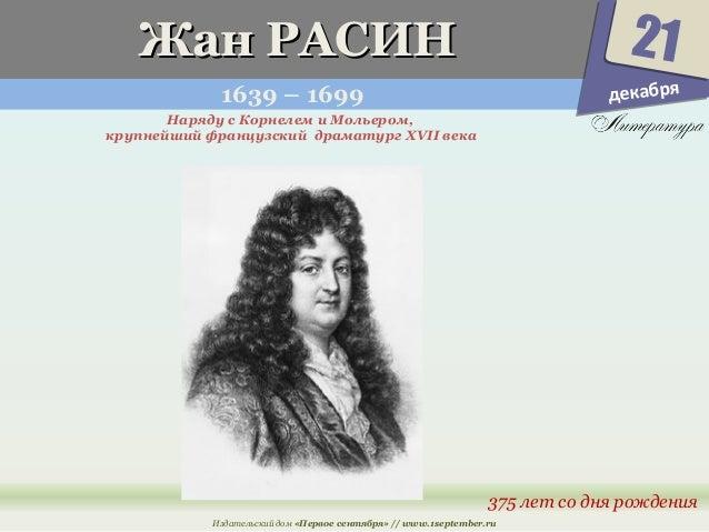 ЖЖаанн РРААССИИНН  1639 – 1699  21  375 лет со дня рождения  Наряду с Корнелем и Мольером,  крупнейший французский драмату...
