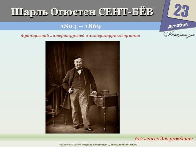ШШааррлльь ООггююссттеенн ССЕЕННТТ--ББЁЁВВ  1804 – 1869  Французский литературовед и литературный критик  23  210 лет со д...