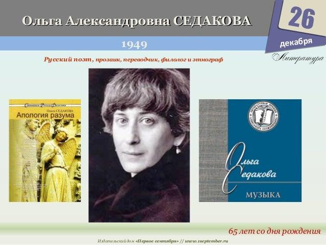 ООллььггаа ААллееккссааннддррооввннаа ССЕЕДДААККООВВАА  1949  26  65 лет со дня рождения  Русский поэт, прозаик, переводчи...