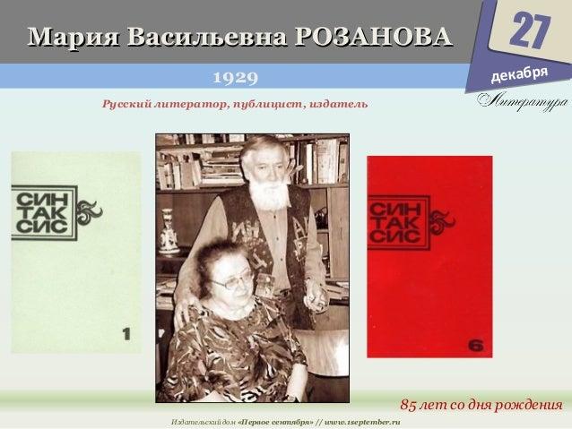 Мария ВВаассииллььееввннаа РРООЗЗААННООВВАА  1929  27  85 лет со дня рождения  Русский литератор, публицист, издатель  Изд...