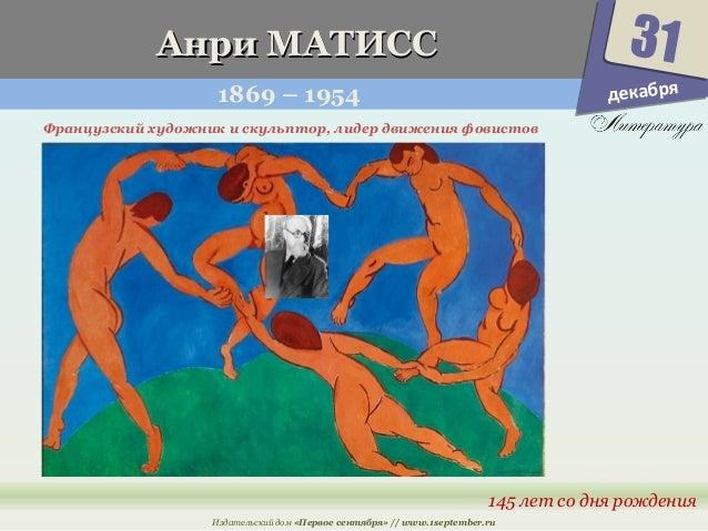 ААннррии ММААТТИИСССС  1869 – 1954  Французский художник и скульптор, лидер движения фовистов  31  145 лет со дня рождения...