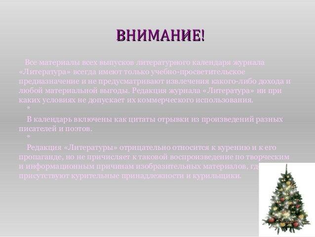 ВВННИИММААННИИЕЕ!!  Все материалы всех выпусков литературного календаря журнала  «Литература» всегда имеют только учебно-п...
