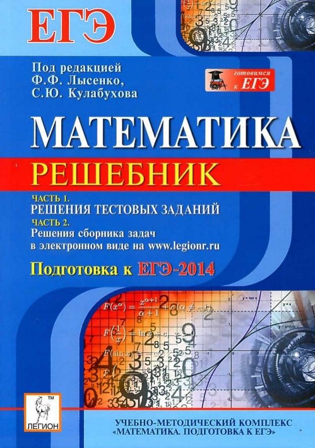 Панферов решебник и по сергеев математике