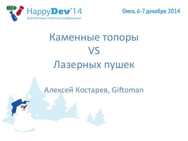 Каменные топоры  VS  Лазерных пушек  Алексей Костарев, Giftoman