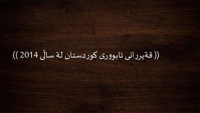 ّ  )) قةيررانى ئابوورى كوردستان لة سال 2014  )) ى