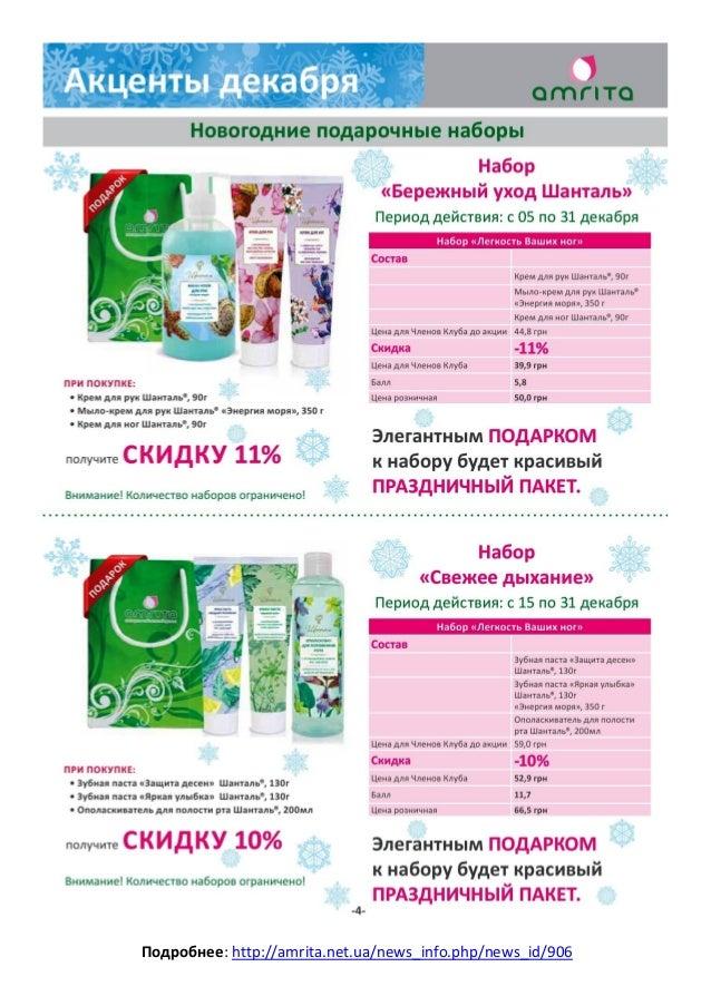 Подробнее: http://amrita.net.ua/news_info.php/news_id/906
