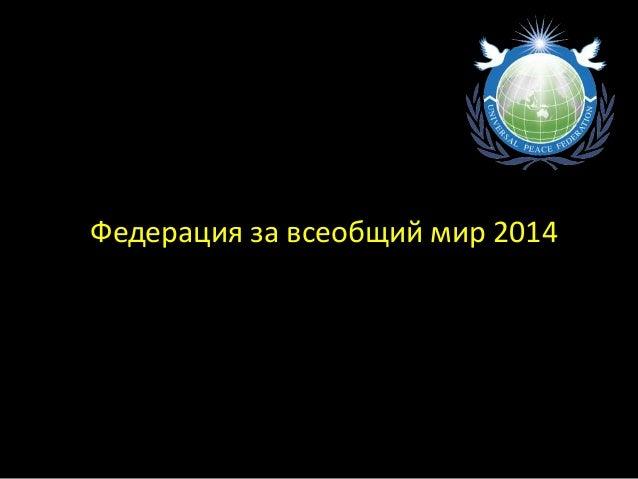 Федерация за всеобщий мир 2014