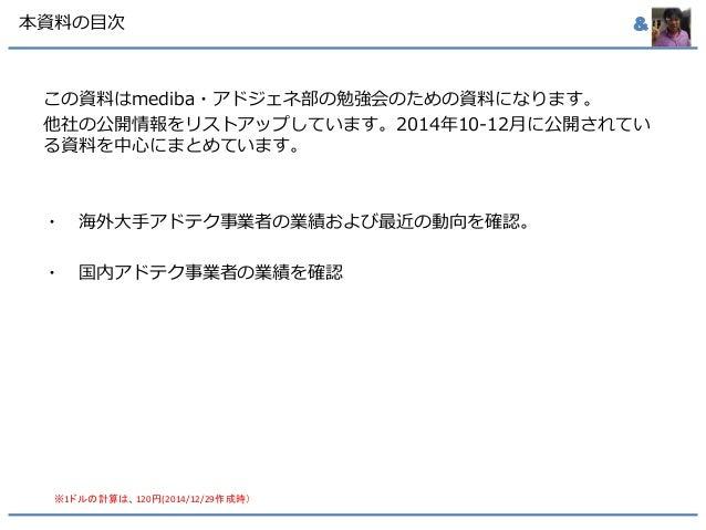 アドテク業界調査   2014年まとめ Slide 2