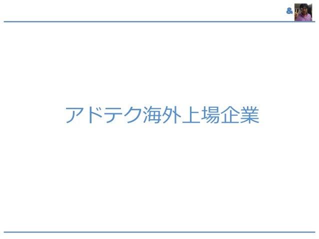 アドテク業界調査   2014年まとめ Slide 3