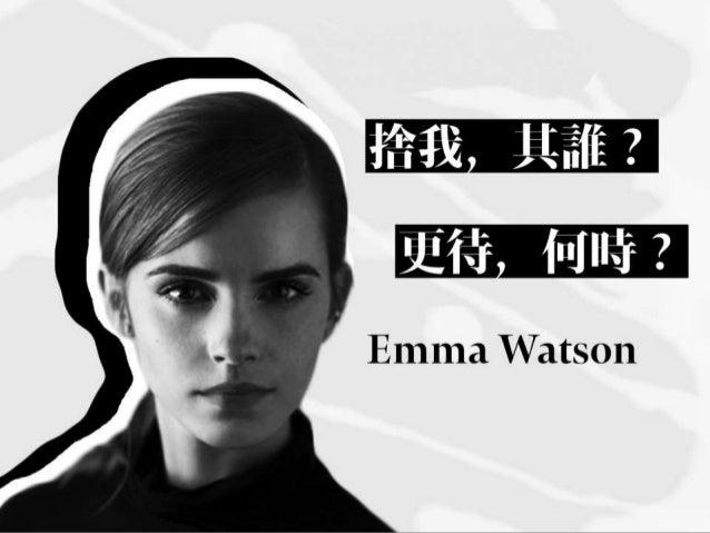 艾瑪·華森,2014最佳簡報