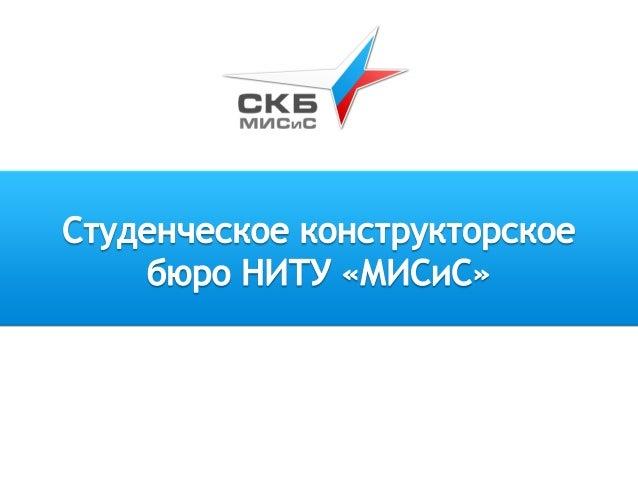 Российско-Китайский студенческий научно- исследовательский лагерь малых спутников АТУРК Благовещенск Апрель В аэропорту На...