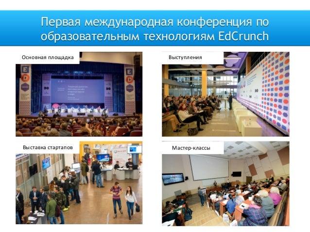 Первая международная конференция по образовательным технологиям EdCrunch