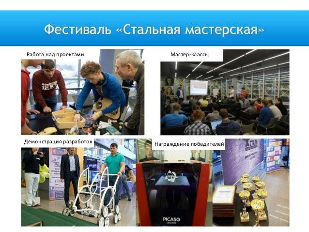 Фестиваль «Стальная мастерская» Цель мероприятия Создать сообщества изобретателей, открытых к новым технологическим тренда...