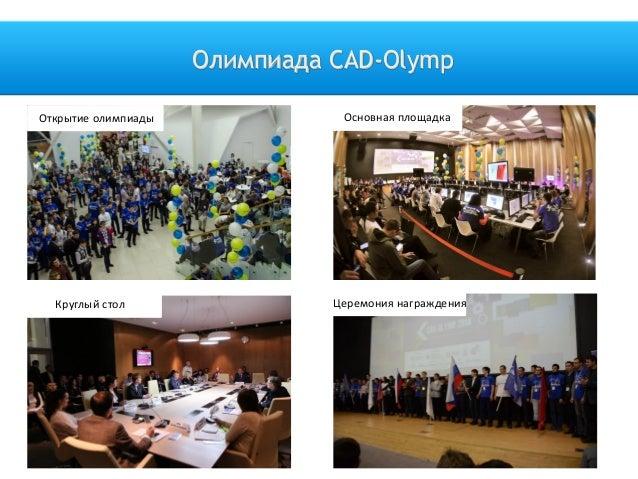 Фестиваль «Стальная мастерская» Олимпиада CAD-Olymp - уникальное мероприятие, проводимое среди талантливой молодежи (учащи...