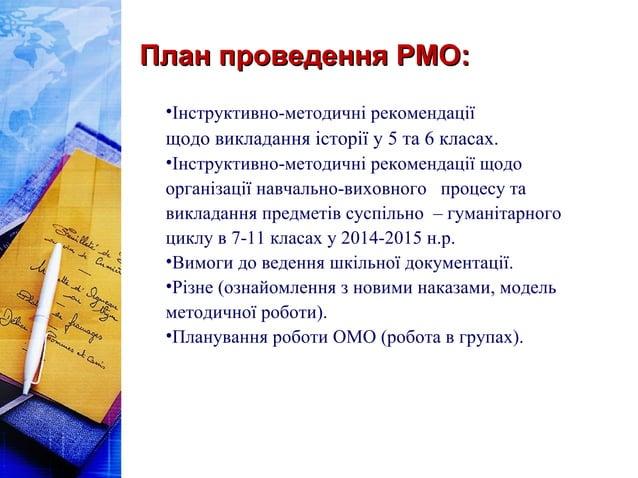 ППллаанн ппррооввееддеенннняя РРММОО::  •Інструктивно-методичні рекомендації  щодо викладання історії у 5 та 6 класах.  •І...