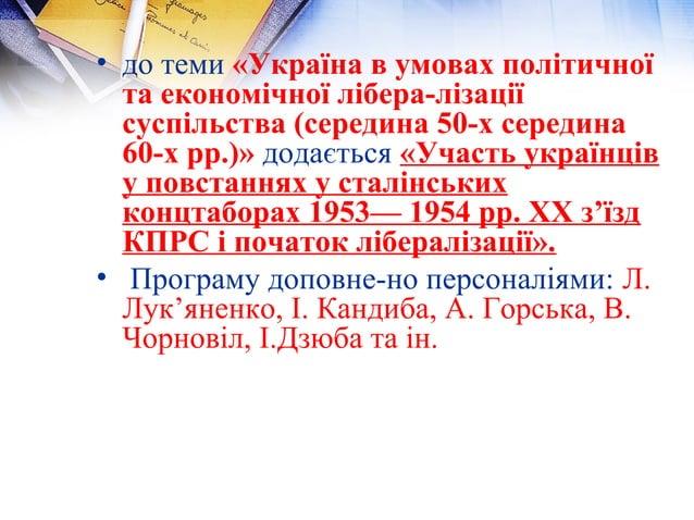 • до теми «Україна в умовах політичної  та економічної лібера-лізації  суспільства (середина 50-х середина  60-х рр.)» дод...