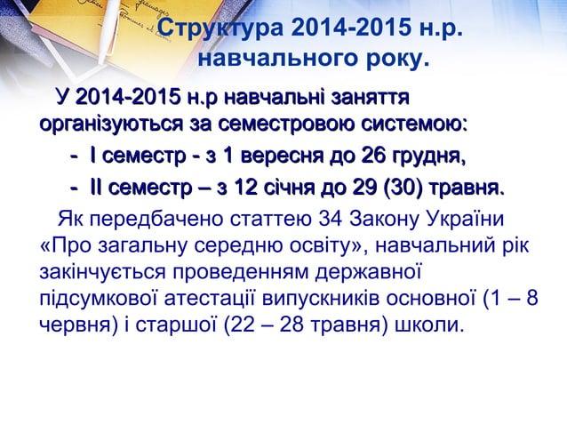 Структура 2014-2015 н.р.  навчального року.  У 22001144--22001155 нн..рр ннааввччааллььнніі ззаанняяттттяя  ооррггаанніізз...