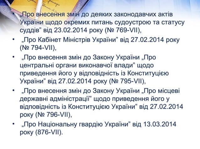 """• """"Про внесення змін до деяких законодавчих актів  України щодо окремих питань судоустрою та статусу  суддів"""" від 23.02.20..."""
