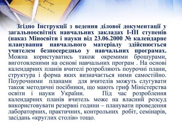 Згідно Інструкції з ведення ділової документації у  загальноосвітніх навчальних закладах І-ІІІ ступенів  (наказ Міносвіти ...