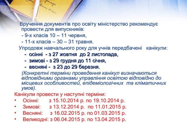Вручення документів про освіту міністерство рекомендує  провести для випускників:  - 9-х класів 10 – 11 червня,  - 11-х кл...
