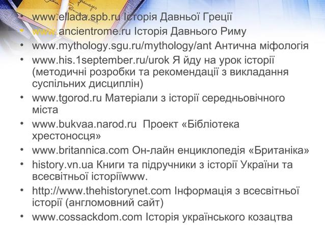 • www.ellada.spb.ru Історія Давньої Греції  • www.ancientrome.ru Історія Давнього Риму  • www.mythology.sgu.ru/mythology/a...