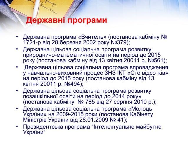 Державні програми  • Державна програма «Вчитель» (постанова кабміну №  1721-р від 28 березня 2002 року №379);  • Державна ...