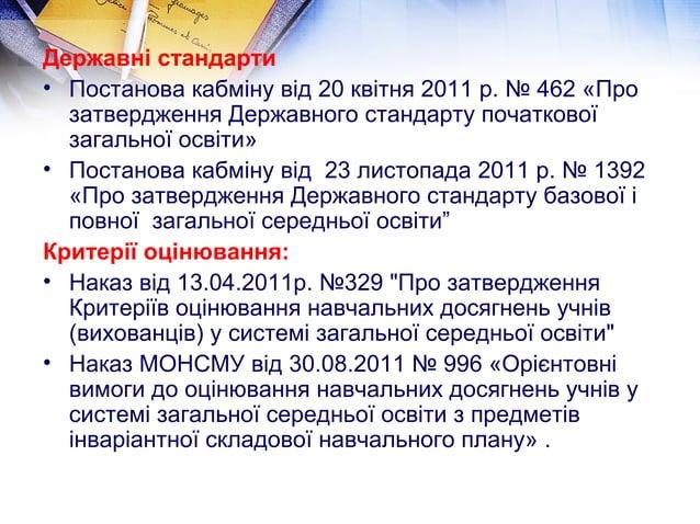 Державні стандарти  • Постанова кабміну від 20 квітня 2011 р. № 462 «Про  затвердження Державного стандарту початкової  за...
