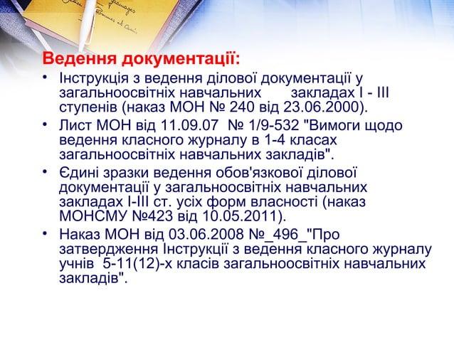 Ведення документації:  • Інструкція з ведення ділової документації у  загальноосвітніх навчальних закладах I - III  ступен...