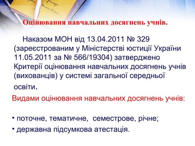 Оцінювання навчальних досягнень учнів.  Наказом МОН від 13.04.2011 № 329  (зареєстрованим у Міністерстві юстиції України  ...