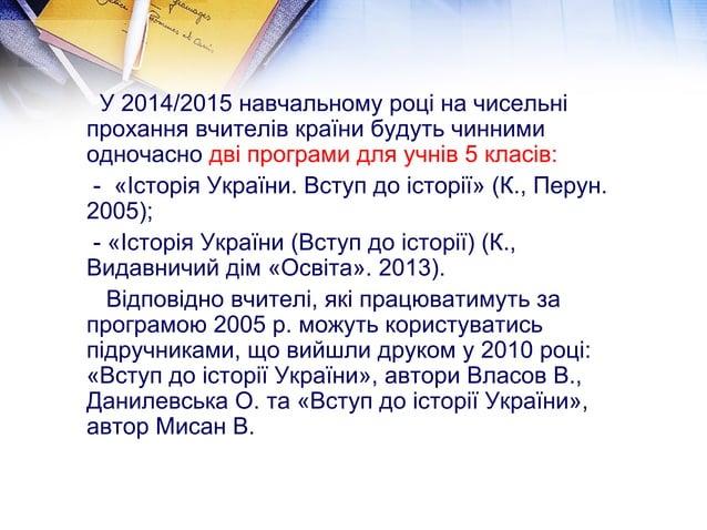 У 2014/2015 навчальному році на чисельні  прохання вчителів країни будуть чинними  одночасно дві програми для учнів 5 клас...