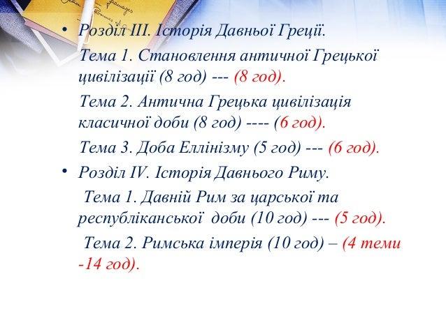 • Розділ ІІІ. Історія Давньої Греції.  Тема 1. Становлення античної Грецької  цивілізації (8 год) --- (8 год).  Тема 2. Ан...