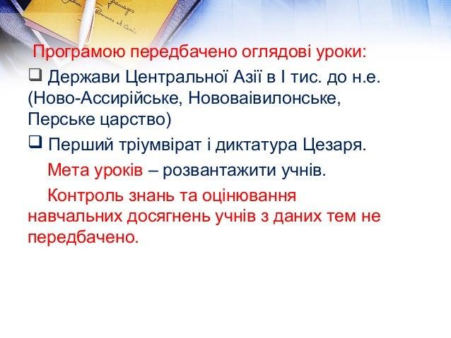 Програмою передбачено оглядові уроки:   Держави Центральної Азії в І тис. до н.е.  (Ново-Ассирійське, Нововаівилонське,  ...