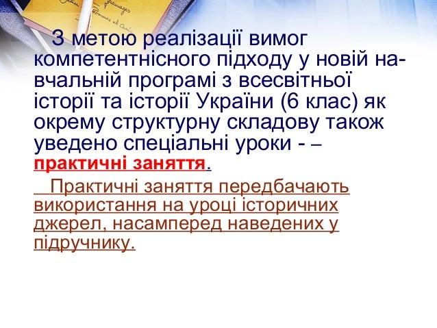 З метою реалізації вимог  компетентнісного підходу у новій на-  вчальній програмі з всесвітньої  історії та історії Україн...