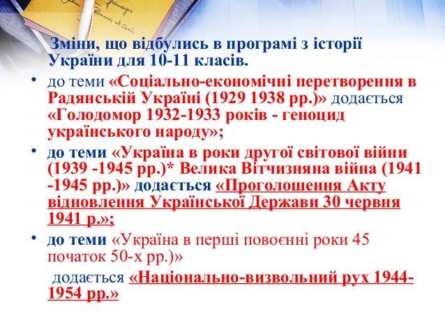 Зміни, що відбулись в програмі з історії  України для 10-11 класів.  • до теми «Соціально-економічні перетворення в  Радян...