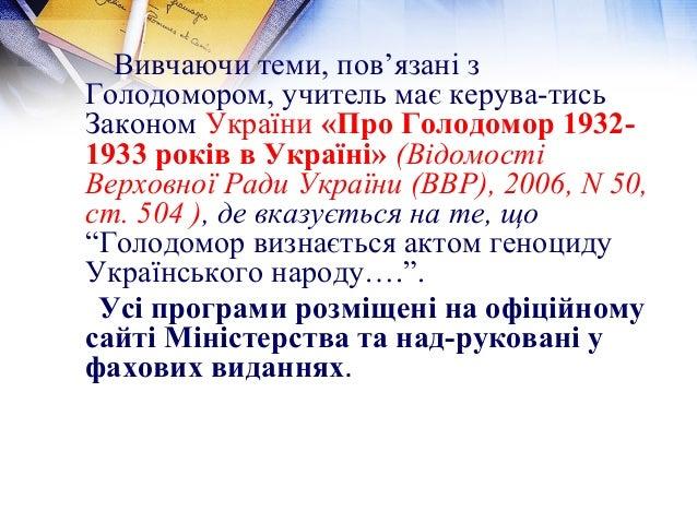 Вивчаючи теми, пов'язані з  Голодомором, учитель має керува-тись  Законом України «Про Голодомор 1932-  1933 років в Украї...