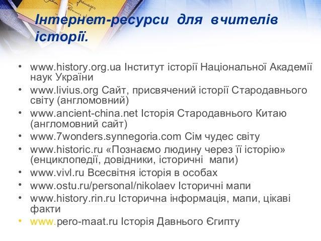 Інтернет-ресурси для вчителів  історії.  • www.history.org.ua Інститут історії Національної Академії  наук України  • www....