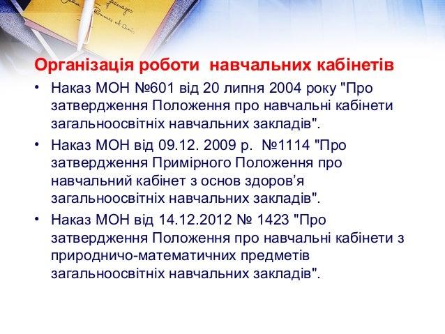 """Організація роботи навчальних кабінетів  • Наказ МОН №601 від 20 липня 2004 року """"Про  затвердження Положення про навчальн..."""