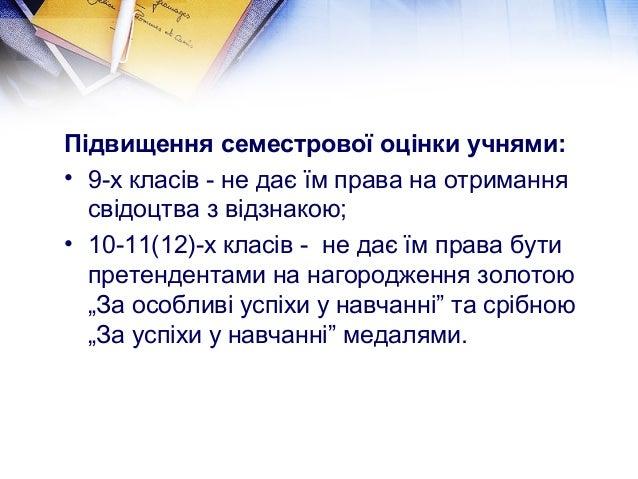 Підвищення семестрової оцінки учнями:  • 9-х класів - не дає їм права на отримання  свідоцтва з відзнакою;  • 10-11(12)-х ...